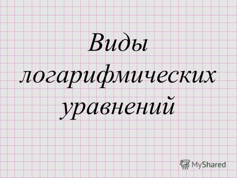 Виды логарифмических уравнений