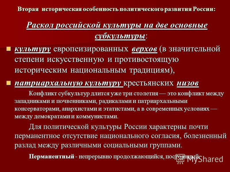 Вторая историческая особенность политического развития России: Вторая историческая особенность политического развития России: Раскол российской культуры на две основные субкультуры: культуру европеизированных верхов (в значительной степени искусствен