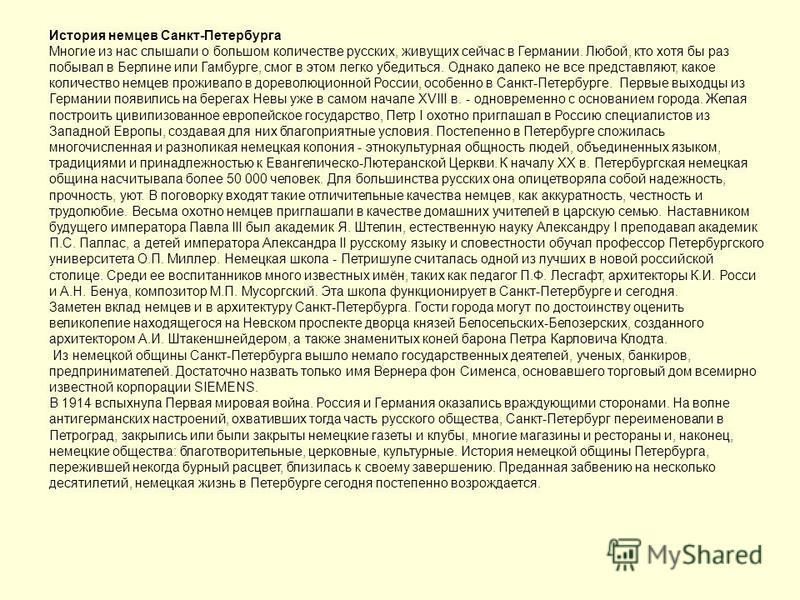 История немцев Санкт-Петербурга Многие из нас слышали о большом количестве русских, живущих сейчас в Германии. Любой, кто хотя бы раз побывал в Берлине или Гамбурге, смог в этом легко убедиться. Однако далеко не все представляют, какое количество нем