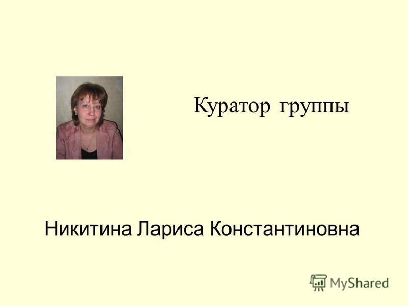 Никитина Лариса Константиновна Куратор группы