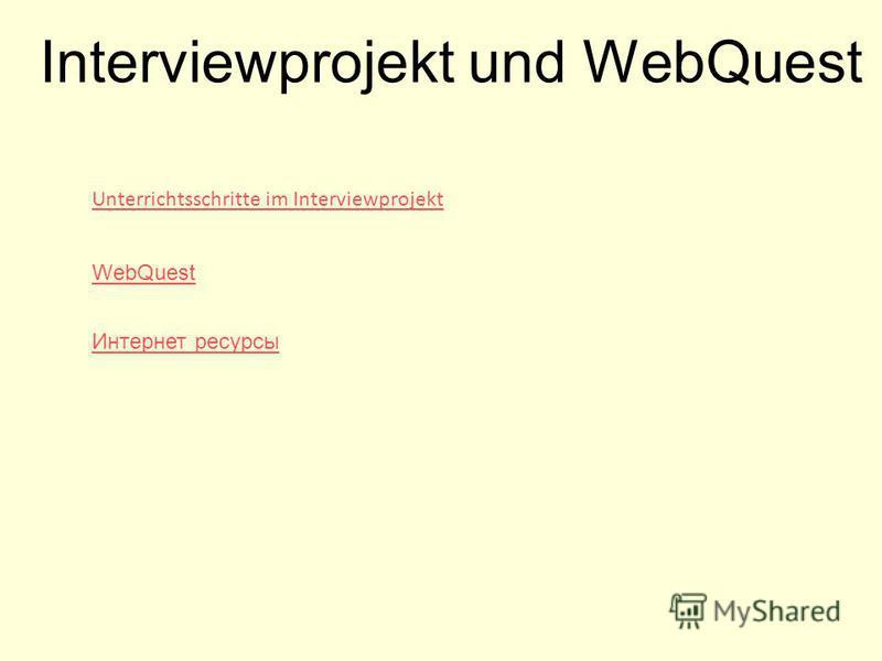 Unterrichtsschritte im Interviewprojekt WebQuest Interviewprojekt und WebQuest Интернет ресурсы