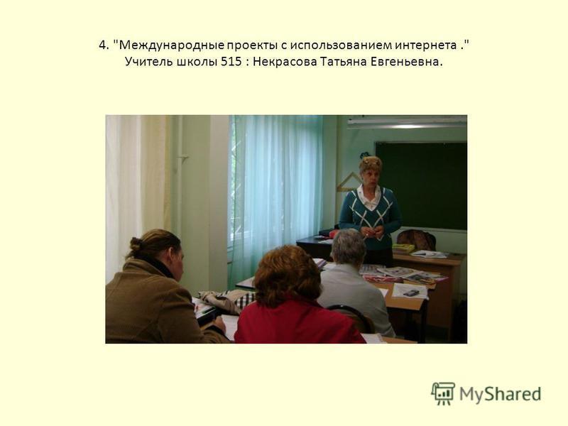 4. Международные проекты с использованием интернета. Учитель школы 515 : Некрасова Татьяна Евгеньевна.