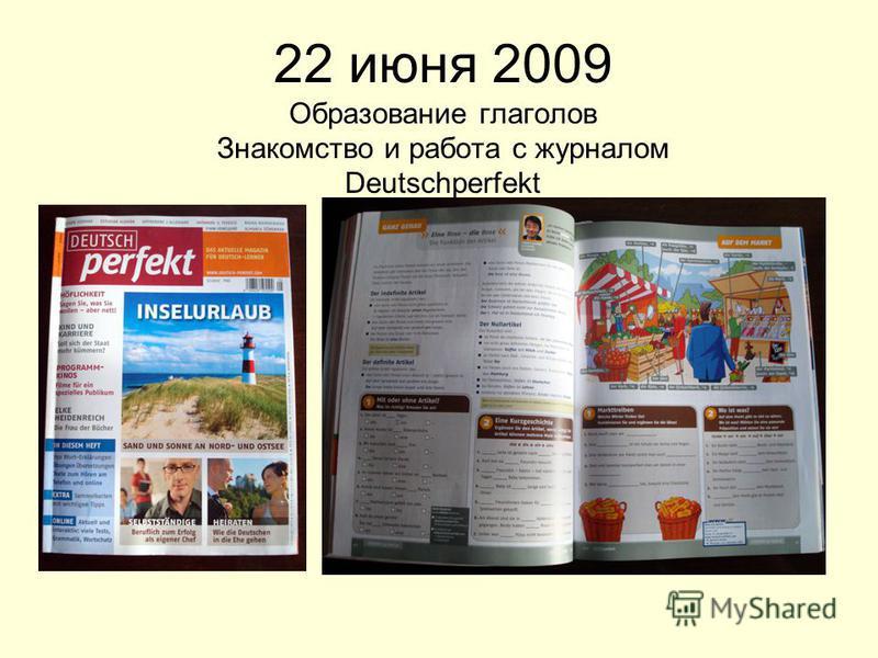 22 июня 2009 Образование глаголов Знакомство и работа с журналом Deutschperfekt