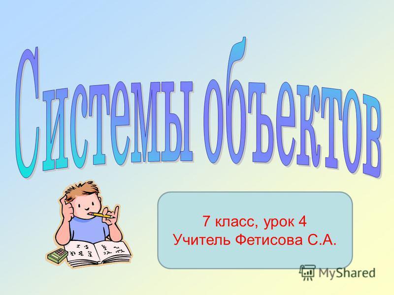 7 класс, урок 4 Учитель Фетисова С.А.
