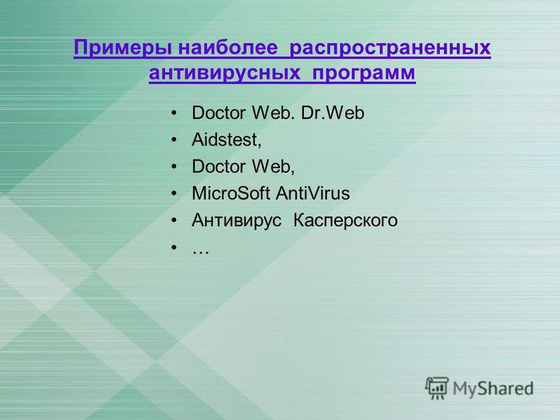 Примеры наиболее распространенных антивирусных программ Doctor Web. Dr.Web Aidstest, Doctor Web, MicroSoft AntiVirus Антивирус Касперского …
