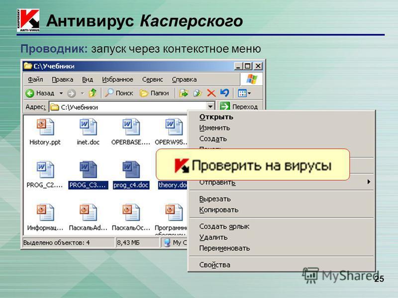 25 Антивирус Касперского ПКМ Проводник: запуск через контекстное меню