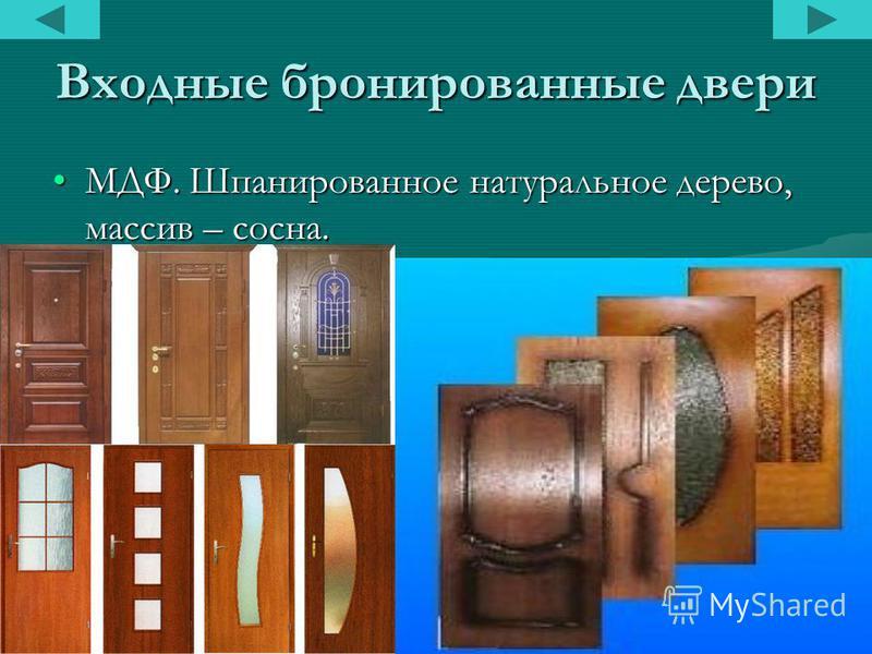 Входные бронированные двери МДФ. Шпанированное натуральное дерево, массив – сосна.МДФ. Шпанированное натуральное дерево, массив – сосна.