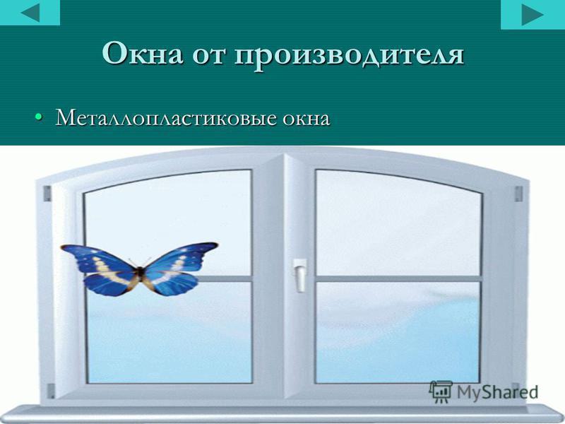 Окна от производителя Металлопластиковые окна Металлопластиковые окна