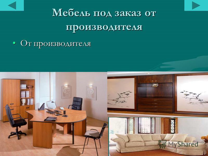Мебель под заказ от производителя От производителя От производителя
