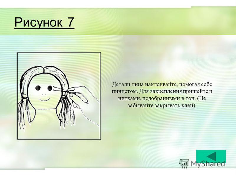 Рисунок 7 Детали лица наклеивайте, помогая себе пинцетом. Для закрепления пришейте и нитками, подобранными в тон. (Не забывайте закрывать клей).