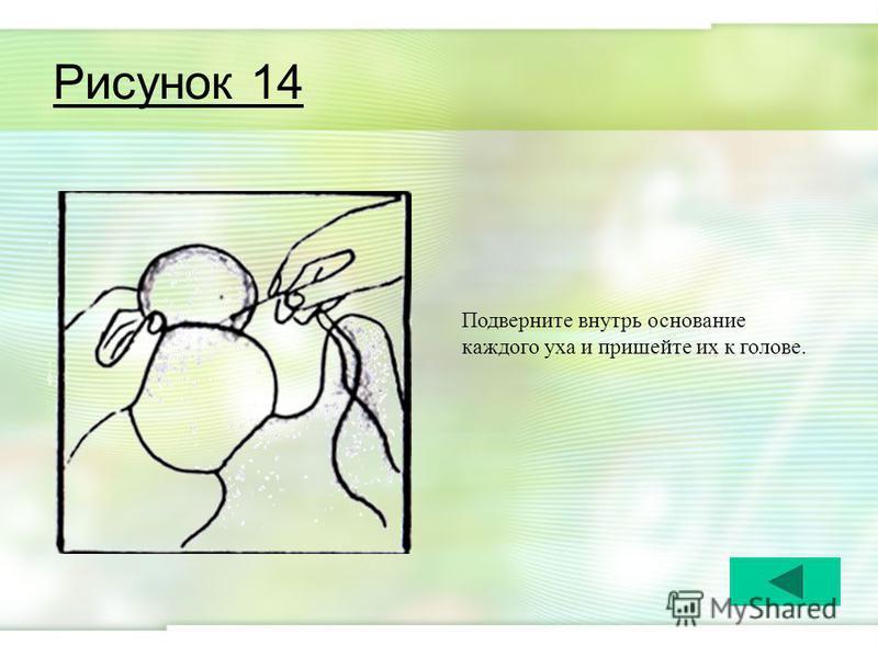 Рисунок 14 Подверните внутрь основание каждого уха и пришейте их к голове.