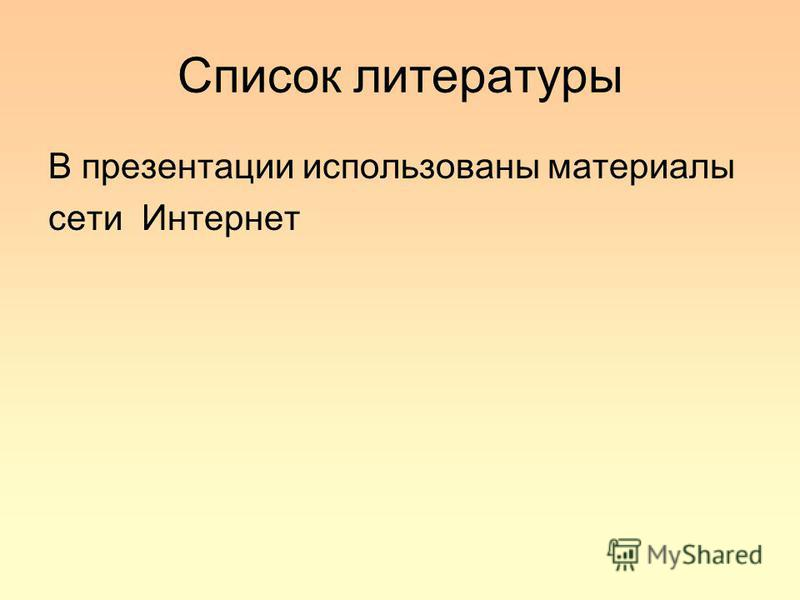 Список литературы В презентации использованы материалы сети Интернет
