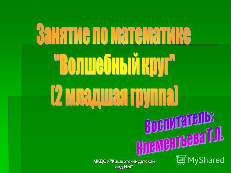 МКДОУ Кишертский детский сад 4