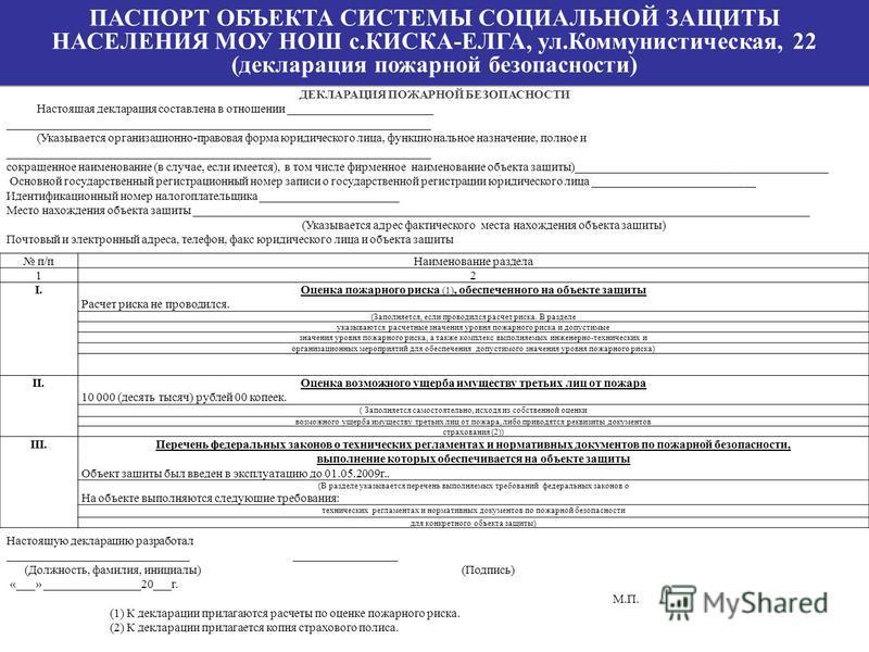 ПАСПОРТ ОБЪЕКТА СИСТЕМЫ СОЦИАЛЬНОЙ ЗАЩИТЫ НАСЕЛЕНИЯ МОУ НОШ с.КИСКА-ЕЛГА, ул.Коммунистическая, 22 (декларация пожарной безопасности) ПАСПОРТ ОБЪЕКТА СИСТЕМЫ СОЦИАЛЬНОЙ ЗАЩИТЫ НАСЕЛЕНИЯ МОУ НОШ с.КИСКА-ЕЛГА, ул.Коммунистическая, 22 (декларация пожарно
