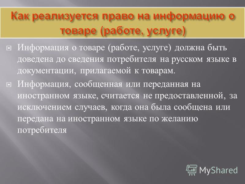 Информация о товаре ( работе, услуге ) должна быть доведена до сведения потребителя на русском языке в документации, прилагаемой к товарам. Информация, сообщенная или переданная на иностранном языке, считается не предоставленной, за исключением случа