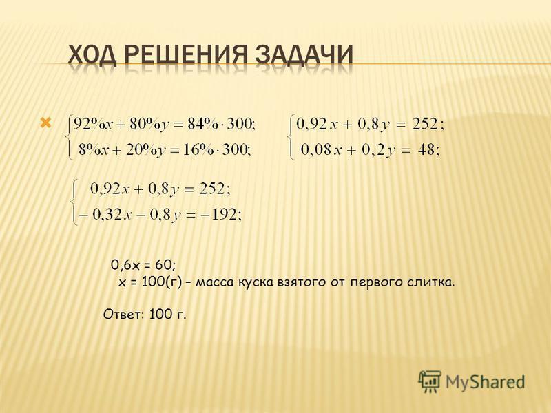 0,6 х = 60; х = 100(г) – масса куска взятого от первого слитка. Ответ: 100 г.