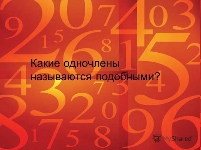 Какие одночлены называются подобными?