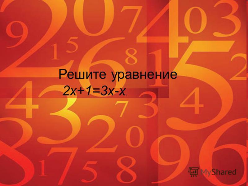Решите уравнение 2 х+1=3 х-х.