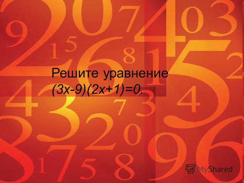 Решите уравнение (3 х-9)(2 х+1)=0.
