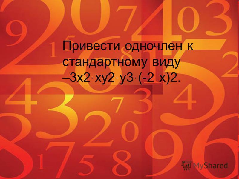 Привести одночлен к стандартному виду –3x2ּxy2ּy3ּ(2- x)2.