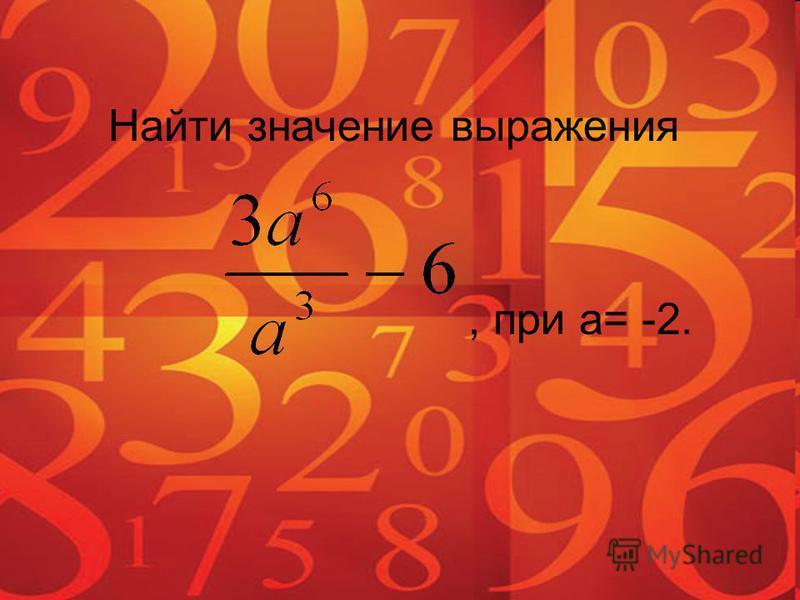 Найти значение выражения, при a= -2.