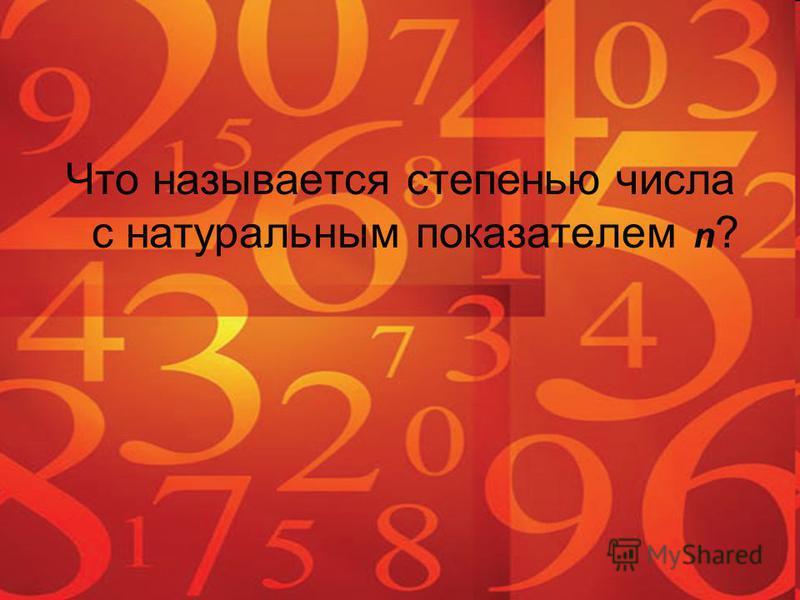 Что называется степенью числа с натуральным показателем n ?