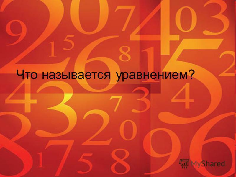 Что называется уравнением?