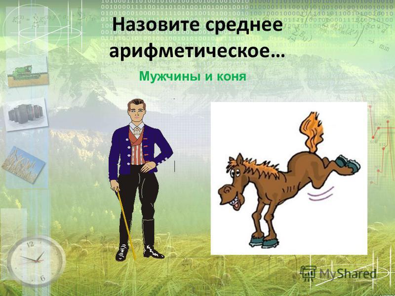 Назовите среднее арифметическое… Мужчины и коня