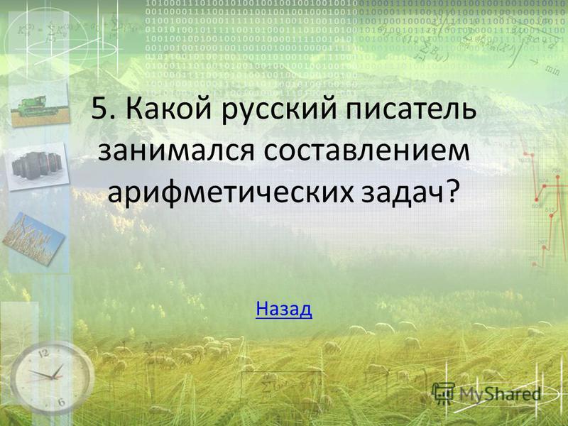5. Какой русский писатель занимался составлением арифметических задач? Назад Назад