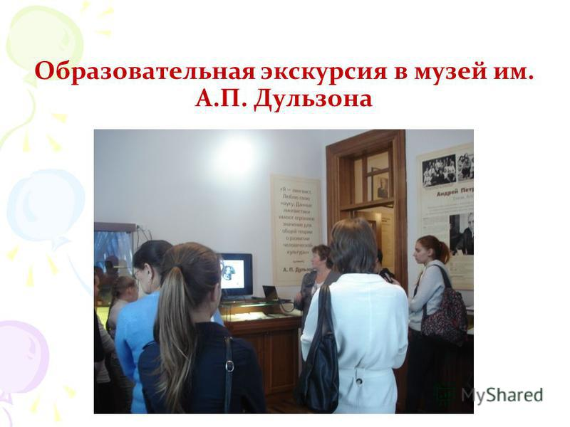 Образовательная экскурсия в музей им. А.П. Дульзона