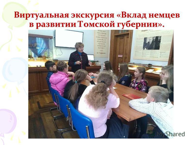Виртуальная экскурсия «Вклад немцев в развитии Томской губернии».