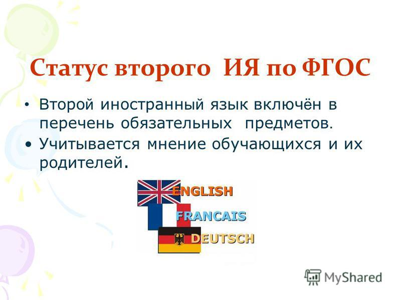 Статус второго ИЯ по ФГОС В торо й иностранный язык включён в перечень обязательных предметов. Учитывается мнение обучающихся и их родителей.