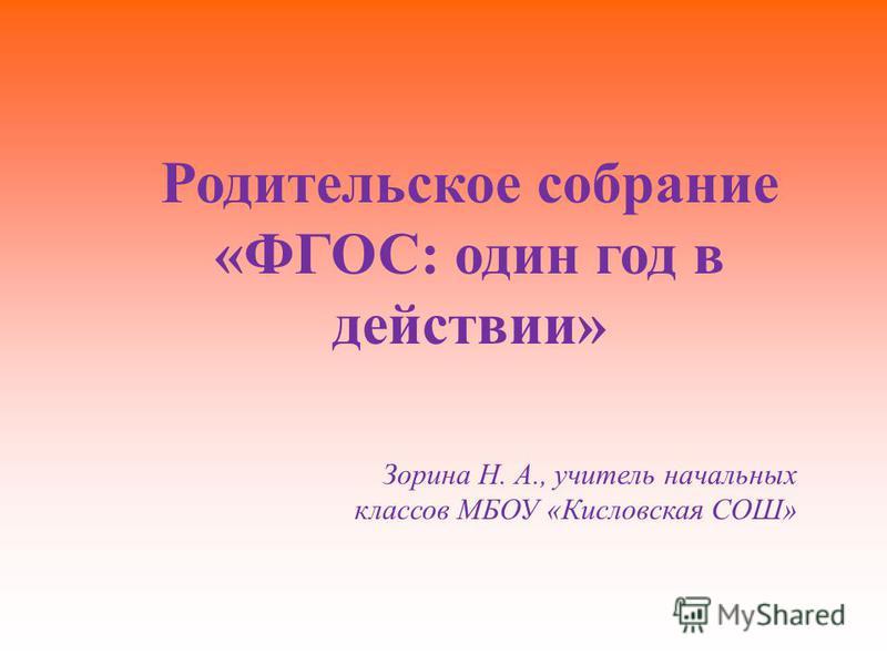 Родительское собрание «ФГОС: один год в действии» Зорина Н. А., учитель начальных классов МБОУ «Кисловская СОШ»