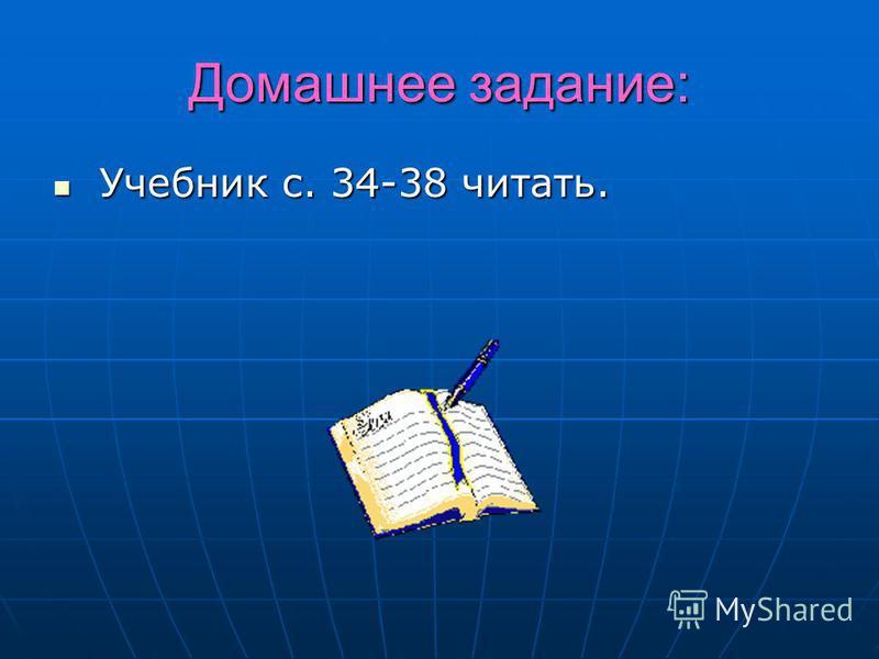 Домашнее задание: У Учебник с. 34-38 читать.