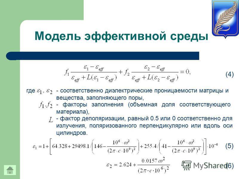 Модель эффективной среды где (5) - соответственно диэлектрические проницаемости матрицы и вещества, заполняющего поры, - факторы заполнения (объемная доля соответствующего материала), - фактор деполяризации, равный 0.5 или 0 соответственно для излуче