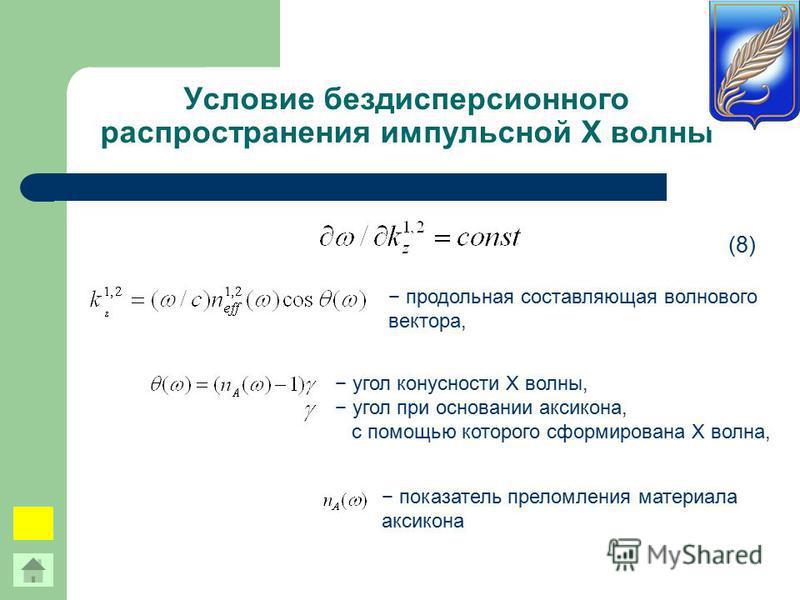Условие бездисперсионного распространения импульсной Х волны продольная составляющая волнового вектора, угол конусности Х волны, угол при основании аксикона, с помощью которого сформирована Х волна, показатель преломления материала аксикона (8)