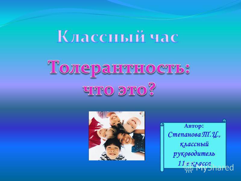 Автор: Степанова Т.Ц., классный руководитель 11 е класса
