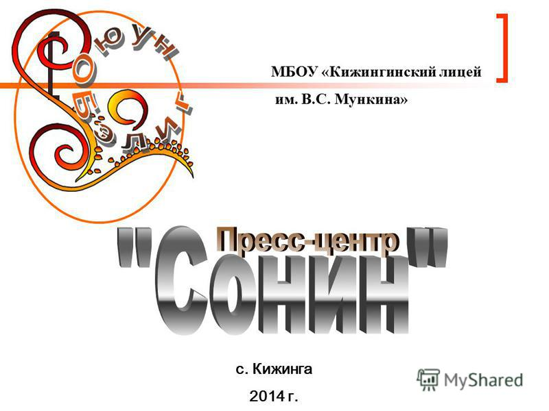 МБОУ «Кижингинский лицей им. В.С. Мункина» с. Кижинга 2014 г.