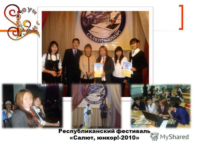 Республиканский фестиваль «Салют, юнкор!-2010»