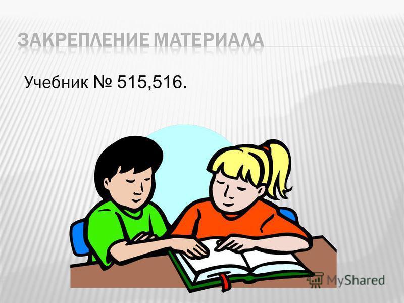 Учебни к 515,516.