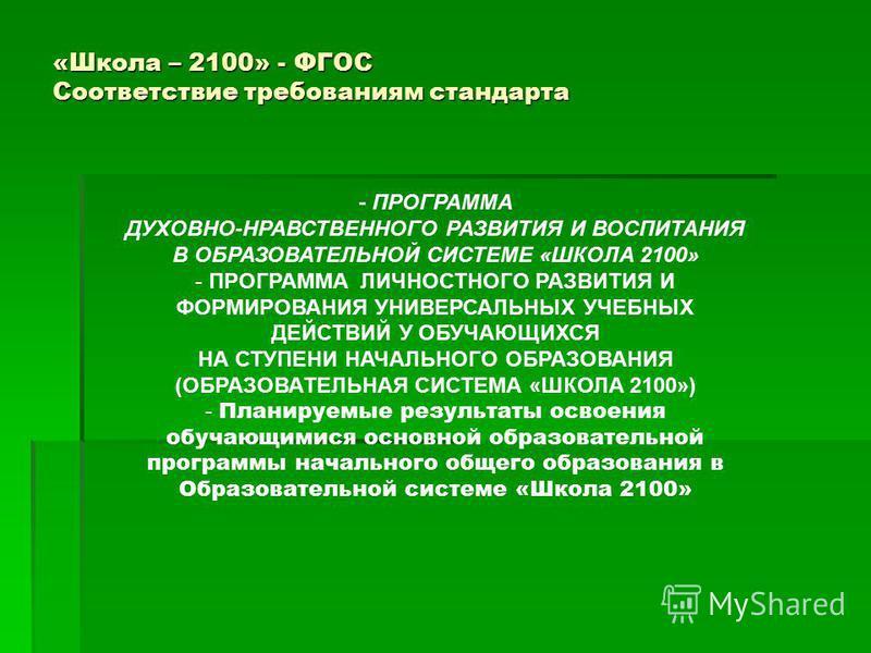 «Школа – 2100» - ФГОС Соответствие требованиям стандарта - ПРОГРАММА ДУХОВНО-НРАВСТВЕННОГО РАЗВИТИЯ И ВОСПИТАНИЯ В ОБРАЗОВАТЕЛЬНОЙ СИСТЕМЕ «ШКОЛА 2100» - ПРОГРАММА ЛИЧНОСТНОГО РАЗВИТИЯ И ФОРМИРОВАНИЯ УНИВЕРСАЛЬНЫХ УЧЕБНЫХ ДЕЙСТВИЙ У ОБУЧАЮЩИХСЯ НА СТ