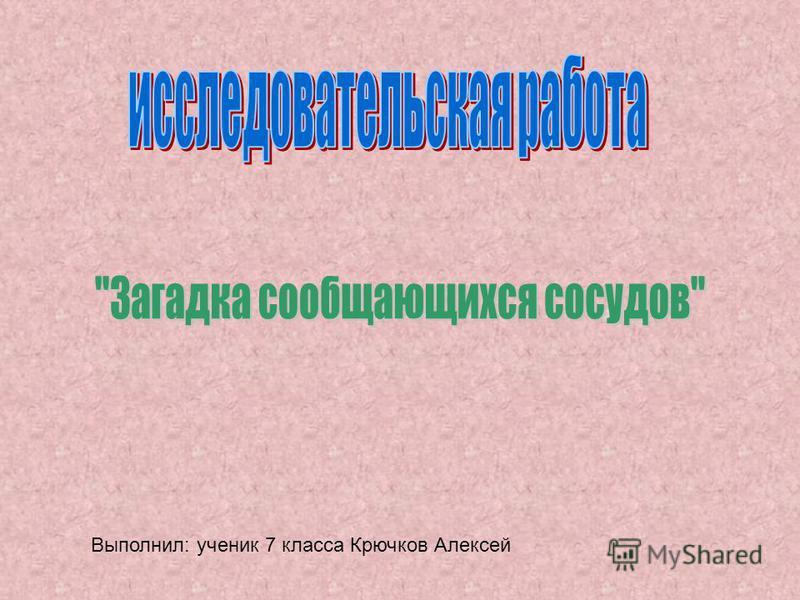 Выполнил: ученик 7 класса Крючков Алексей