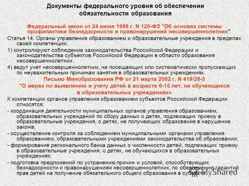 Документы федерального уровня об обеспечении обязательности образования Федеральный закон от 24 июня 1999 г. N 120-ФЗ