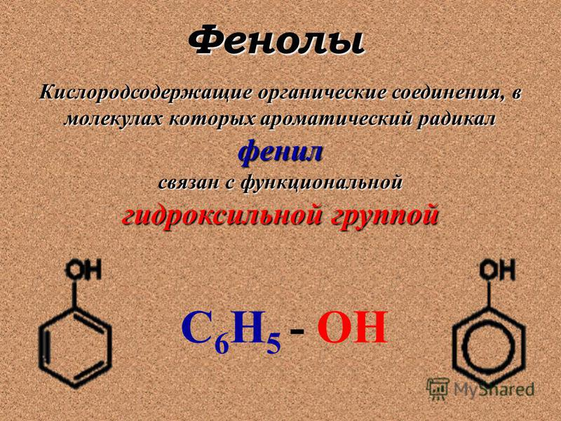 Кислородсодержащие органические соединения, в молекулах которых ароматический радикал фенил связан с функциональной гидроксильной группой С 6 Н 5 - ОН Фенолы