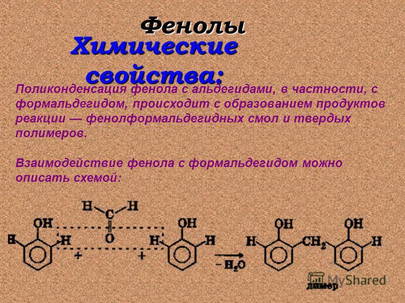 Фенолы Химические свойства: Поликонденсация фенола с альдегидами, в частности, с формальдегидом, происходит с образованием продуктов реакции фенолформальдегидных смол и твердых полимеров. Взаимодействие фенола с формальдегидом можно описать схемой: