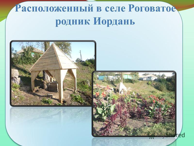 Расположенный в селе Роговатое родник Иордань