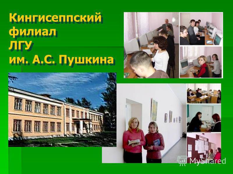 Кингисеппский филиал ЛГУ им. А.С. Пушкина