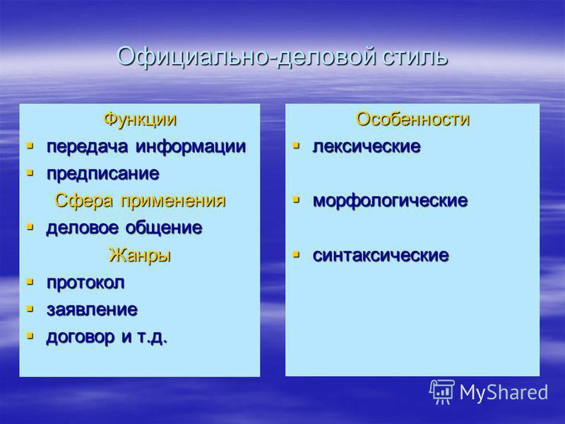 Официально-деловой стиль Функции передача информации передача информации предписании предписании Сфера применения деловое общении деловое общении Жанры протокол протокол заявлении заявлении договор и т.д. договор и т.д. Особенности лексические лексич