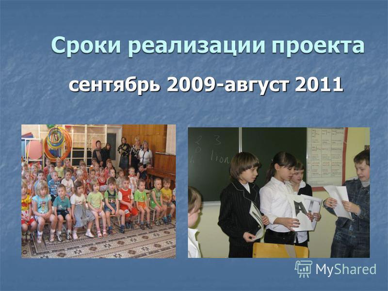 сентябрь 2009-август 2011 сентябрь 2009-август 2011