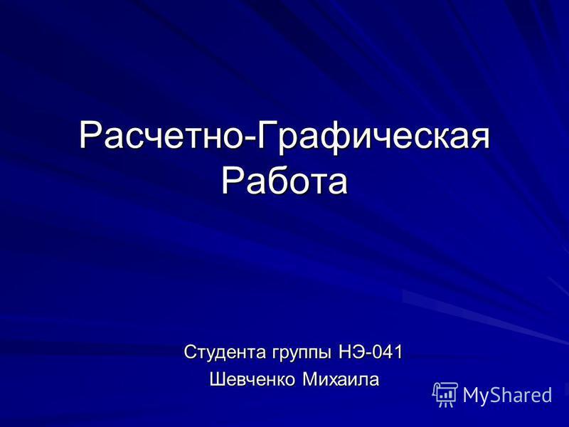 Расчетно-Графическая Работа Студента группы НЭ-041 Шевченко Михаила